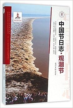 Book 中国节日志(观潮节)