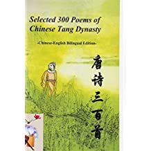 Selected 300 Poems of Chinese Tang Dynasty