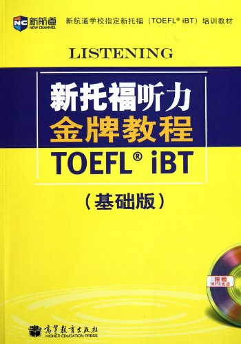 New TOEFL Listening - with CD-ROM (Chinese Edition)