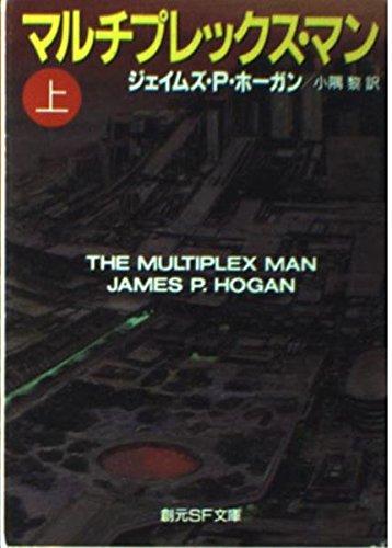 マルチプレックス・マン〈上〉 (創元SF文庫)