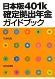 日本版401k確定拠出年金ガイドブック
