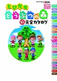 Tobidase Doubutsu no mori (Animal Crossing : New Leaf) Super Complete Catalog Nintendo 3DS Game Guide Book [Japanese Edition]