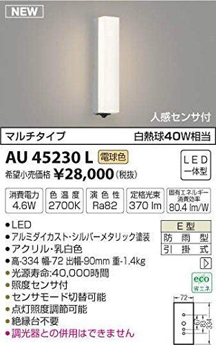 AU45230L 電球色LED人感センサ付アウトドアポーチ灯(グリーン購入法適合製品) B01GCAYTLM 11910