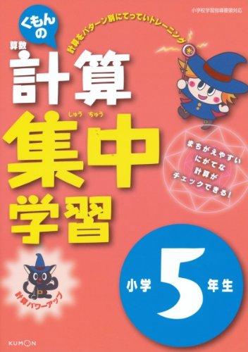Download Kumon no sansū keisan shūchū gakushū : keisan pawā appu 5. pdf epub