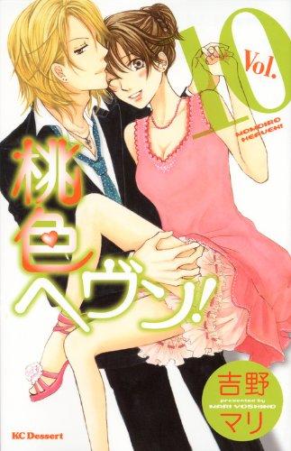 Momoiro Heaven! / Pink Heaven! Vol.10 [Japanese Edition]