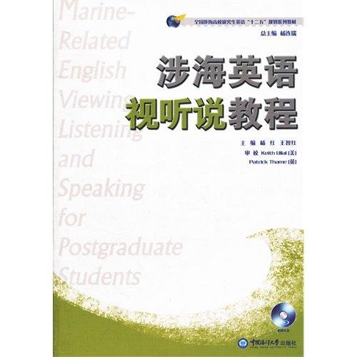 Read Online Wade sea English audiovisual to say lectures (Chinese edidion) Pinyin: she hai ying yu shi ting shuo jiao cheng pdf epub
