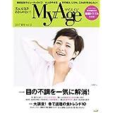 MyAge 2017年夏号 小さい表紙画像