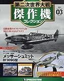 第二次世界大戦傑作機コレクション 3号 (メッサーシュミット Bf109G-10型) [分冊百科] (モデルコレクション付) (第二次世界大戦 傑作機コレクション)
