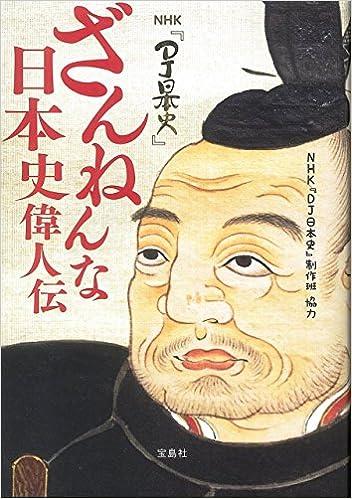 NHK『DJ日本史』 ざんねんな日本...