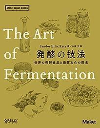 発酵の技法 ―世界の発酵食品と発酵文化の探求の書影