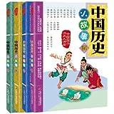 中国历史小故事(4册/套)——引人入胜的故事,精美的插图;读历史故事,感古人魅力,学中华美德