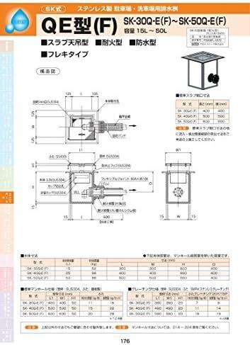 ステンレス製駐車場・洗車場用排水桝 QE型(F) SK-40Q-E(F) 耐荷重蓋仕様セット(枠:ステンレス / 蓋:ステンレス) T-14