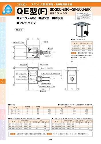 ステンレス製駐車場洗車場用排水桝 QE型(F) SK-50Q-E(F) 耐荷重蓋仕様セット(枠:ステンレス / 蓋:SS400) T-6 T-6  B071PD6MH8