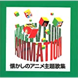 懐かしのアニメ主題歌集(1)