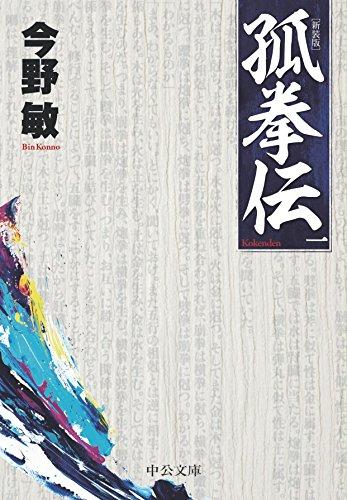 孤拳伝(一) 新装版 (中公文庫)