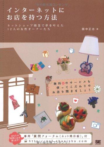 Read Online Intānetto ni omise o motsu hōhō : Netto shoppu kaigyō de yume o kanaeta 12nin no josei ōnātachi ebook