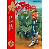 ガサラキ (1) (角川コミックス・エース)