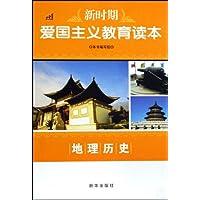 新時期愛國主義教育讀本:地理歷史