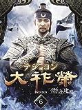 大祚榮 テジョヨン DVD-BOX 6
