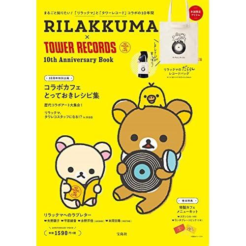 RILAKKUMA × TOWER RECORDS 10周年記念号 画像