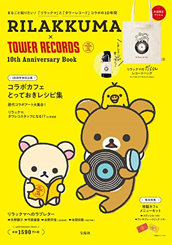 RILAKKUMA × TOWER RECORDS 10周年記念号 画像