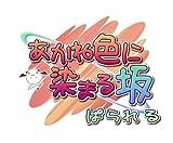 Akane Iro ni Somaru Saka: Parareru [Limited Edition] [Japan Import]