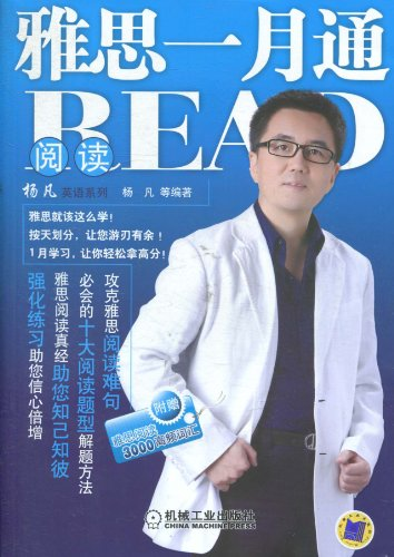 IELTS January through reading ( daily planning your IELTS reading learning books . gift vocabulary Manual ) Fan Yang of China Machine Press 9787111338000(Chinese Edition)