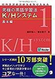 究極の英語学習法 K/Hシステム 基本編