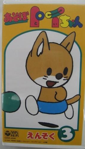 あそぼトイちゃん(第2期)