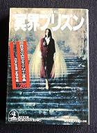 冥界プリズン―日本ベストミステリー選集〈26〉 (光文社文庫)