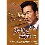 鶴田浩二主演 男たちの旅路 第3部 DVD-BOX 全2枚【NHKスクエア限定商品】