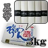 素麺組合 小豆島手延素麺 島の光 黒帯 3kg
