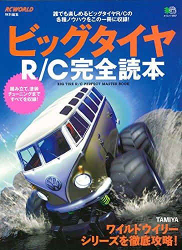 ビッグタイヤR/C完全読本 (エイムック 3667)