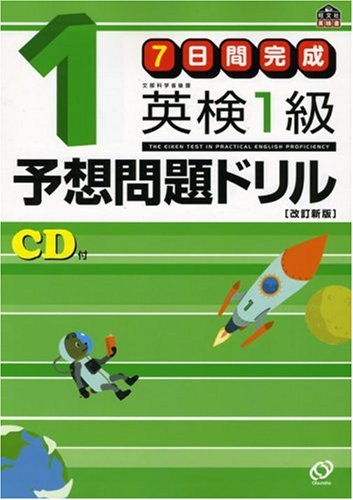 Read Online Primary problem drill expected completion Eiken 7 days (Obunsha Eiken manual) (2008) ISBN: 4010912197 [Japanese Import] ebook