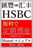 HSBC Manual - Time Deposit by Compound interest - 16step 3min (Japanese Edition)