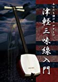 Tsugaru shamisen Easy Introduction [Japan DVD]