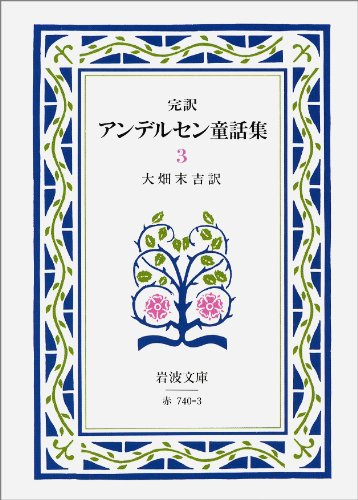完訳アンデルセン童話集 3 (岩波文庫 赤 740-3)
