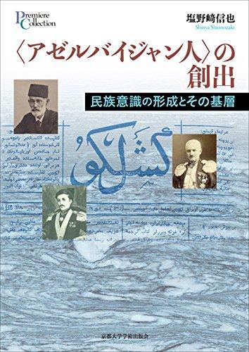 〈アゼルバイジャン人〉の創出: 民族意識の形成とその基層