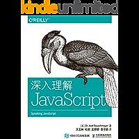 深入理解JavaScript(异步图书)