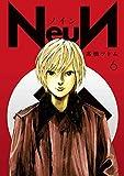 NeuN(6) (ヤンマガKCスペシャル)