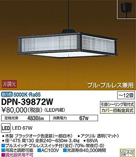 DAIKO LED和風ペンダントライト ~12畳 昼白色 非調光タイプ LED内蔵67W プルプルレス兼用 引掛シーリング取付式 DPN-39872W B00YGI12CC