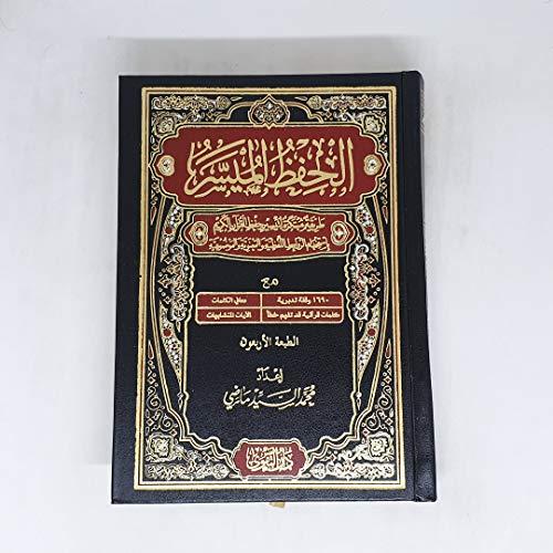 Al Hefz Al Musar الحفظ الميسر طريقة مبتكرة لتيسير حفظ القرآن الكريم باستخدام الروابط اللفظية والمعنوية مقاس 14 سم في 19 سم