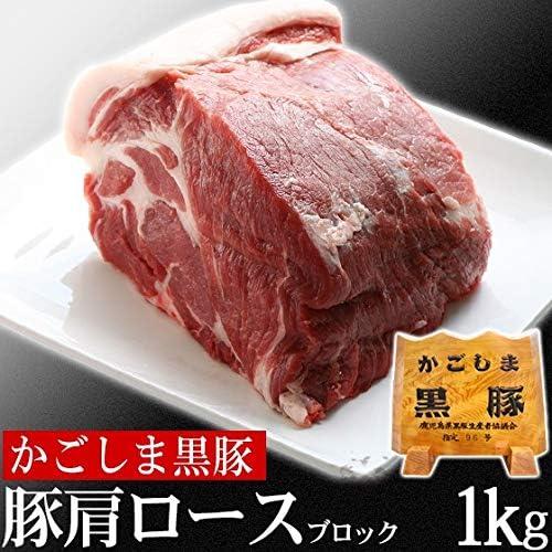 ミートたまや 豚肉 かごしま黒豚 肩ロース ブロック 1kg 国産 ブランド 六白 ステーキ ステーキ肉 かたまり とんかつ トンカツ 【 P肩B×1 】