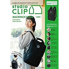 studio CLIP 表紙画像
