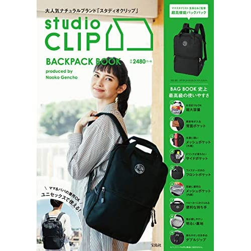 studio CLIP BACKPACK BOOK 画像
