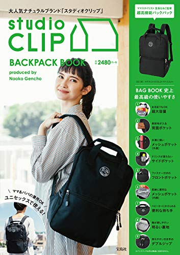 studio CLIP BACKPACK BOOK 画像 A