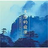 大陸的旋律~中国楽器によるヒーリング~