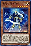遊戯王/蒼穹の機界騎士(スーパーレア)/エクストリーム・フォース