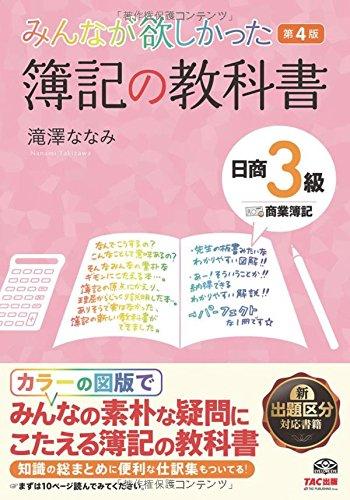 みんなが欲しかった 簿記の教科書 日商3級 商業簿記 第4版 (みんなが欲しかったシリーズ)