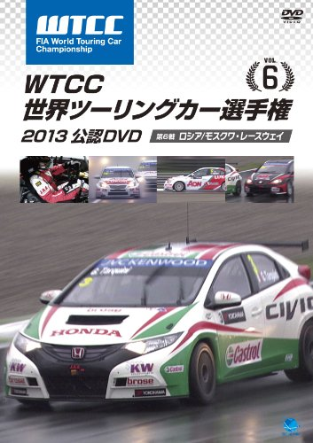 Sport - Wtcc Fia World Touring Car Championship 2013 Kounin DVD Vol.6 Russia/Moscow Raceway [Japan DVD] BWD-2501 (Cars Moscow Race)